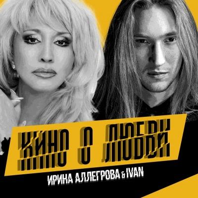 Ирина Аллегрова - Кино О Любви