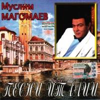 Муслим Магомаев - Песни Италии