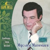 Муслим Магомаев - Любовь Моя, Песня