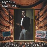 Муслим Магомаев - Оперная и Камерная Музыка. Арии из Опер.