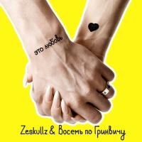 Zeskullz - Это Любовь!