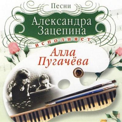 Алла Пугачева - Песни Александра Зацепина