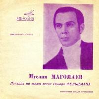 Муслим Магомаев - Песни Оскара Фельцмана
