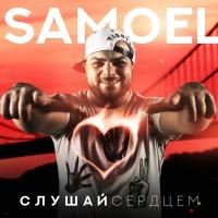 SAMOEL - Малиновые Сны (Dj Movskii & Dj Karasev Remix)
