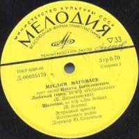 Муслим Магомаев - Песни Никиты Богословского