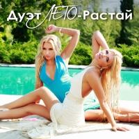 ДУЭТ ЛЕТО - Растай (Dj Fisun Remix)