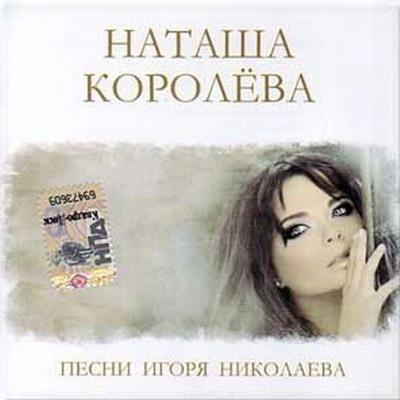 Наташа Королёва - Песни Игоря Николаева