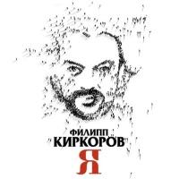 Филипп Киркоров - Я