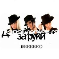 Слушать Serebro - Давай Держаться За Руки