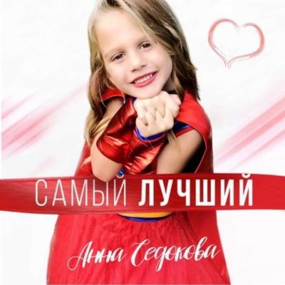 Анна Седокова - Самый Лучший