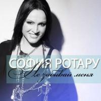 София Ротару - Не Забывай Меня