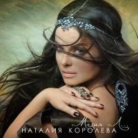 Наташа Королёва - Магия Л…