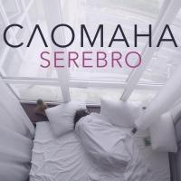 Serebro - Сломана