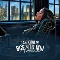 Jah Khalib - Твои Сонные Глаза (Alina Versal Remix)