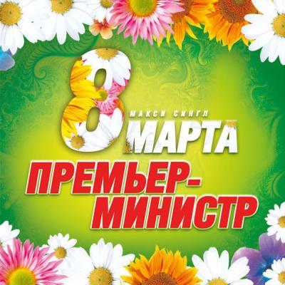 Премьер-Министр - 8 Марта (Maxi-Single)