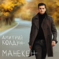 Дмитрий Колдун - Манекен