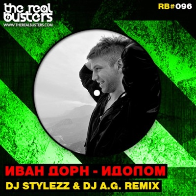 Иван Дорн - Идолом (DJ Stylezz & DJ A.G. Remix)