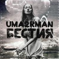 Слушать Uma2rman - Бестия