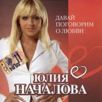 Юлия Началова - Давай поговорим о любви