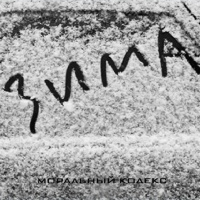 Моральный Кодекс - Зима