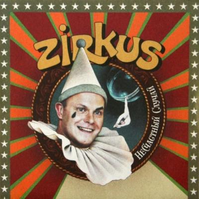 Несчастный Случай - Zirkus