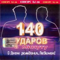 140 Ударов В Минуту - С Днем рождения, Любимая!