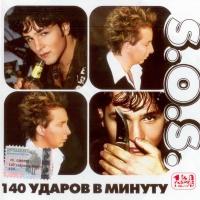 140 Ударов В Минуту - S.O.S.