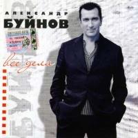 Александр Буйнов - Буйнов