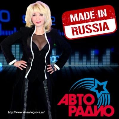 Ирина Аллегрова - Made In Russia