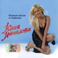 Юлия Началова - Разные песни о главном