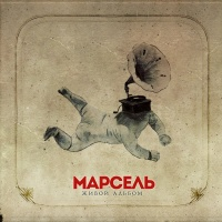 Марсель - Живой альбом (Album)