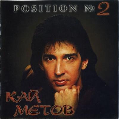 Кай Метов - Position № 2