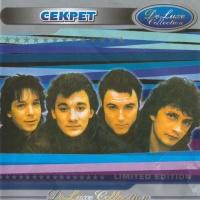 Секрет - Серия «De Luxe Collection» (Album)