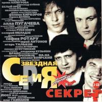 Секрет - Серия «Звёздная Серия» [CD 2] (Album)