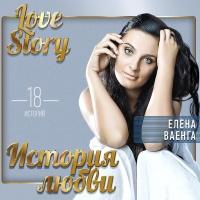 Елена Ваенга - История любви
