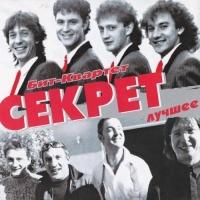 Секрет - Лучшее (CD 2) (Album)