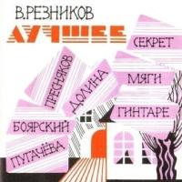 Секрет - Виктор Резников - Лучшее (Album)