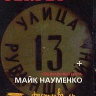 Секрет - II Фестиваль Рок-Клуба (Album)