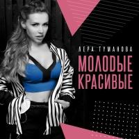 Лера Туманова - Здравствуй (Paul Vine Remix)