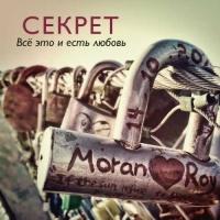 Секрет - Все Это И Есть Любовь (Album)