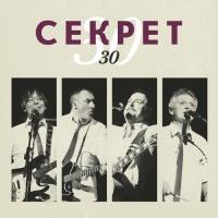 Секрет - 30 Лет (Album)