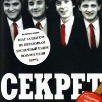 Секрет - Концерт  В Мюзик-Холле (Album)