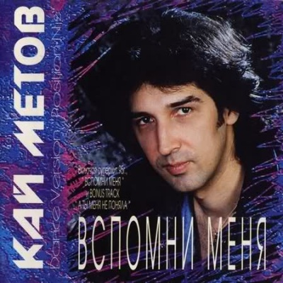 Кай Метов - Вспомни меня