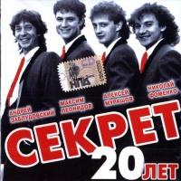 Секрет - 20 Лет (Album)