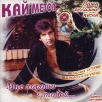 Кай Метов - Мне хорошо с тобой