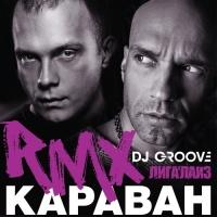Караван (Dj Groove Remix)