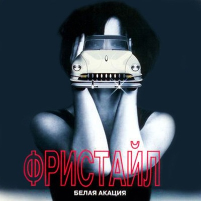 Фристайл - Белая акация