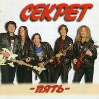 Секрет - Пять (Album)