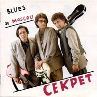 Секрет - Blues De Moscou (Album)