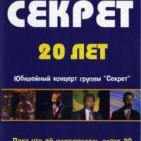 Секрет - «20 Лет». Юбилейный Концерт Группы «Секрет» (Album)